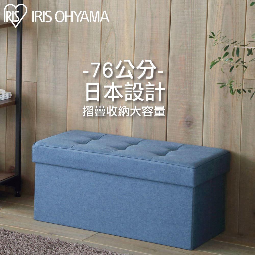 IRIS-折疊收納長椅凳 SSTR-76 藍色