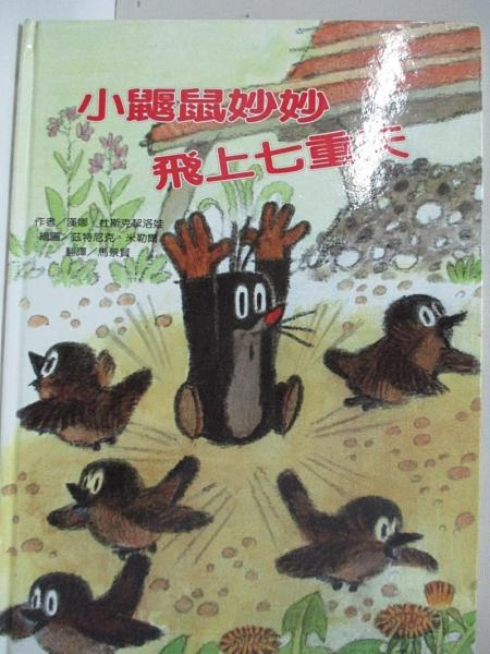 【書寶二手書T7/少年童書_KDZ】小鼴鼠妙妙飛上七重天_馬景賢, 漢娜‧杜斯