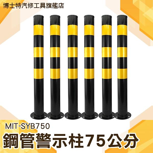 警示柱 路柱擋車停車柱 隔離柱鐵立柱 警示路障防撞柱 路防撞柱 反光示警柱 路障柱