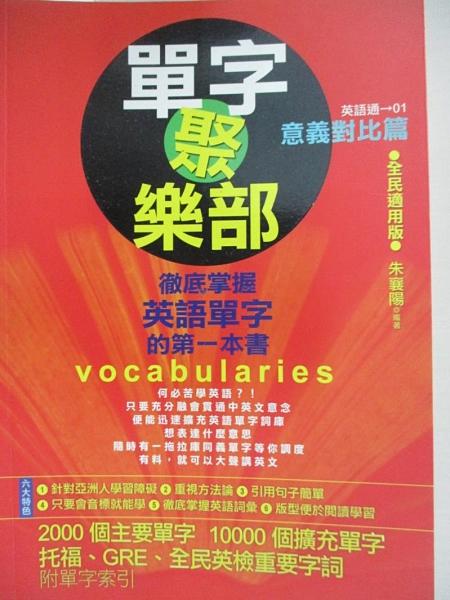 【書寶二手書T1/語言學習_HZO】單字聚樂部-意義對比篇_朱襄陽