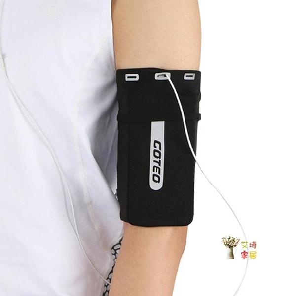 手臂包 運動手機臂包男女款戶外健身裝備跑步手臂袋多功能臂帶胳膊套防水