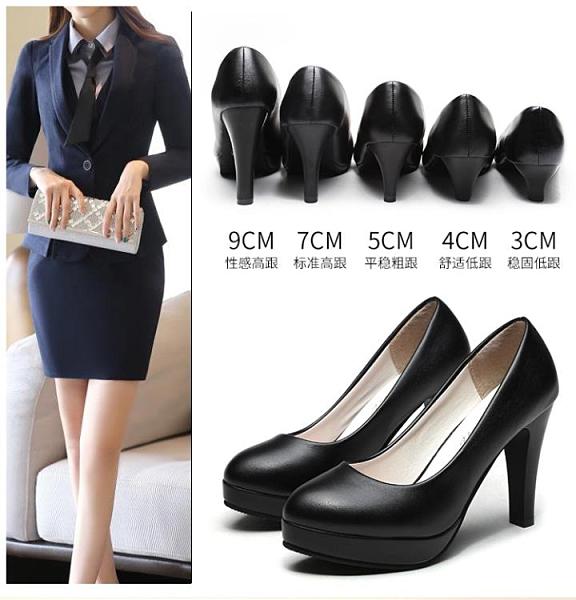 舒適正裝高跟鞋女3-5cm學生面試工作鞋中跟黑色禮儀職業空乘單鞋 【年貨大集Sale】