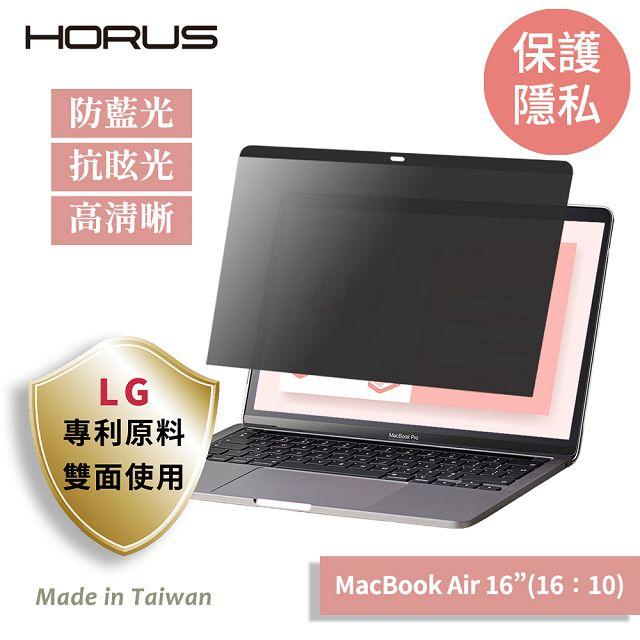 Horus MacBook Pro 磁吸防窺片16吋 APF-1600