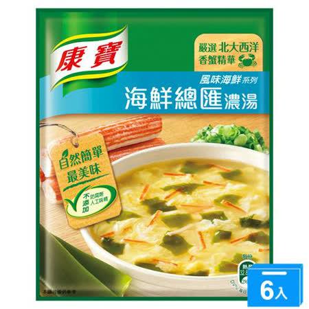 康寶濃湯自然原味海鮮總匯38.3g*2*6