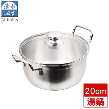 清水 歐式機能湯鍋(20CM)