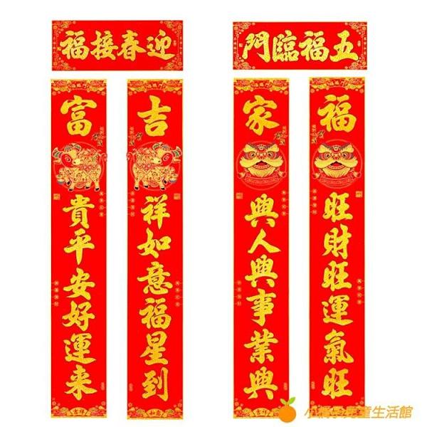 1.2米新年對聯春節家用絨布帶膠牛年燙金創意生肖門聯過年春聯【小橘子】
