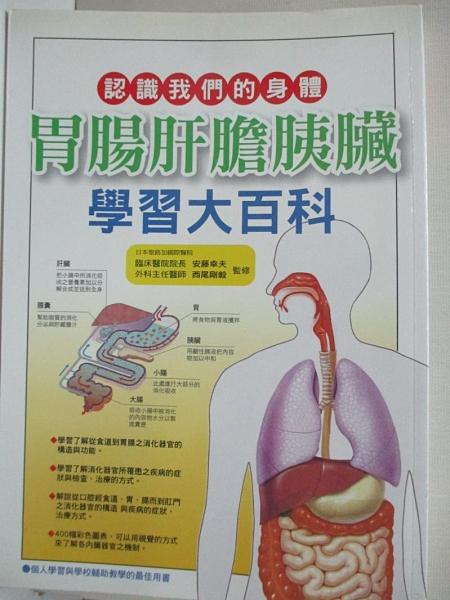 【書寶二手書T1/養生_H15】胃腸肝膽胰臟學習大百科_安藤聖夫、西尾剛毅