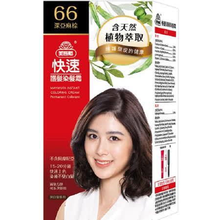 美吾髮快速護髮染髮霜-66深亞麻棕(40g+40g)
