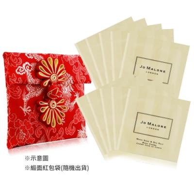 Jo Malone 新年派對香水香氛紅包組-多款可選[乳液/潤膚霜/沐浴油+緞面紅包]