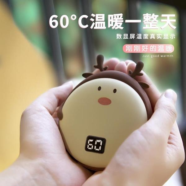 新款usb暖手寶充電寶 數顯溫控暖寶寶充電暖手熱水袋自發熱電暖寶隨身攜帶移動電源