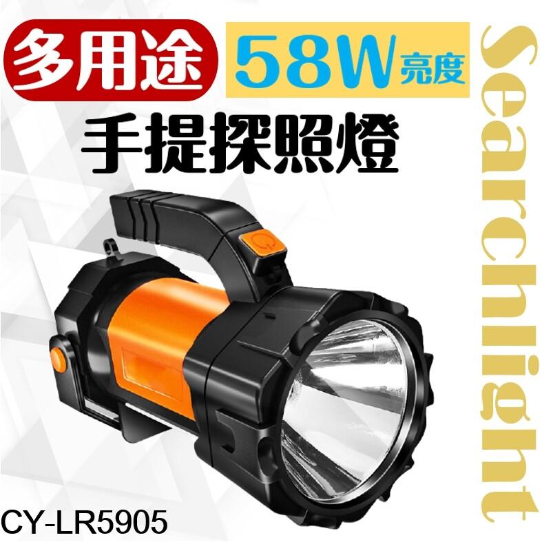 多功能手提探照燈cy-lr5905 58w 白光 紅光 側光燈 手電筒 釣魚燈 led 戶外照明