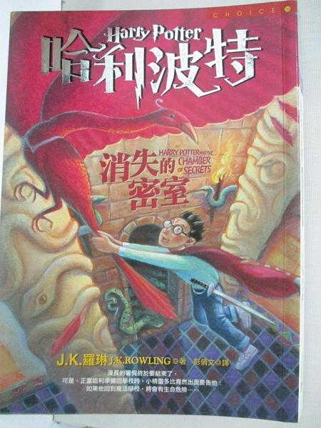 【書寶二手書T1/一般小說_HY8】哈利波特-消失的密室_J. K. 羅琳