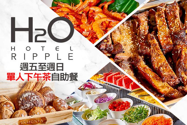 【高雄】H2O水京棧國際酒店-Ripple #GOMAJI吃喝玩樂券#電子票券#美食餐飲