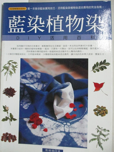 【書寶二手書T1/美工_HZ8】藍染植物染:DIY活用百科_陳姍姍