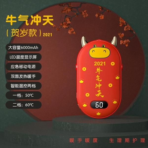 賀歲款usb暖手寶移動電源二合一暖手充電寶便攜數顯暖手寶大容量隨身攜帶移動電源