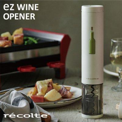東亞熱銷-*recolte日本麗克特 電動紅酒開瓶器 白-ccyc coll