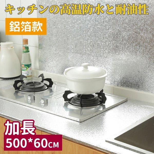【除舊佈新】日系防水防油耐高溫壁貼(超長版500x60CM)