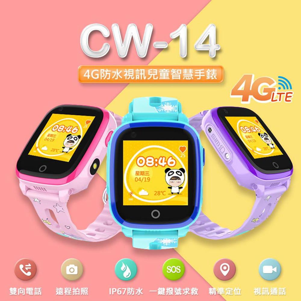福利品 CW-14 4G 防水視訊兒童智慧手錶