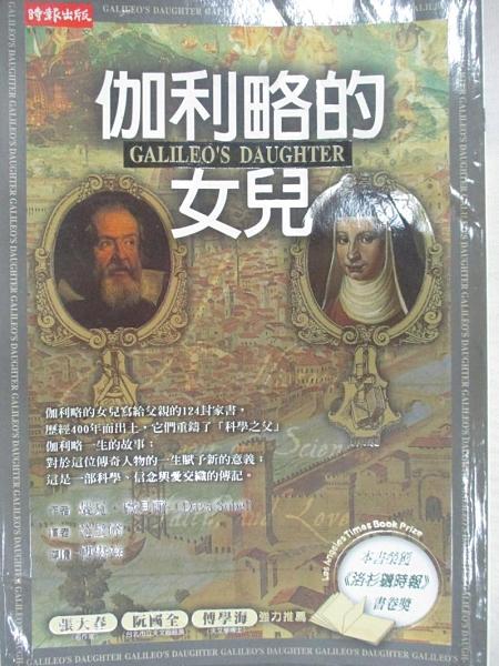 【書寶二手書T1/科學_ABL】伽利略的女兒_范昱峰, 戴瓦梭貝爾