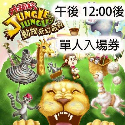 【休閒JACK - 附發票】六福村樂園 + 動物園 - 午後入園券(兒童 / 學生 / 成人 - 均可用)