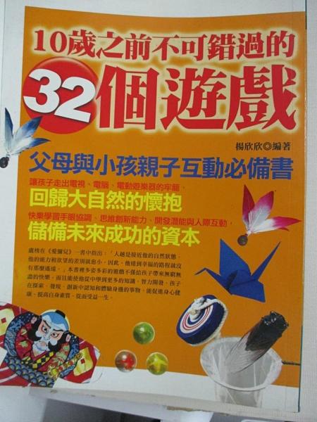 【書寶二手書T1/家庭_KD9】10歲之前不可錯過的32個遊戲_楊欣欣