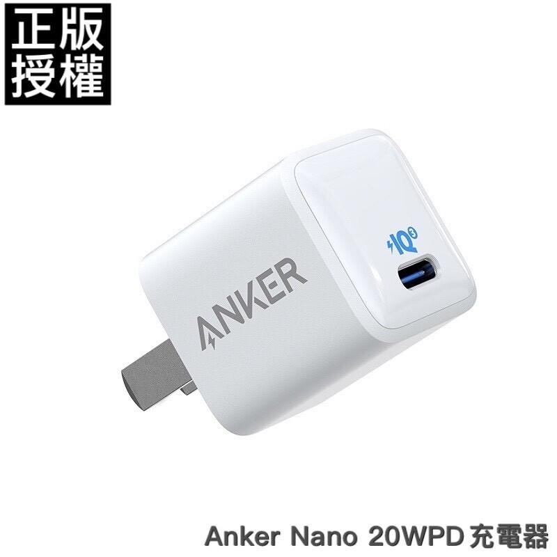 台灣現貨  anker 正版 充電器 快充 蘋果認證 充電頭 插頭 pd