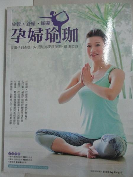 【書寶二手書T6/保健_J62】放鬆.舒緩.順產 孕婦瑜珈_彭艾薇(Ivy Peng)
