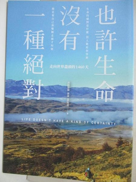【書寶二手書T1/旅遊_H13】也許生命沒有一種絕對:走向世界盡頭的1460天_康康(許恆康)