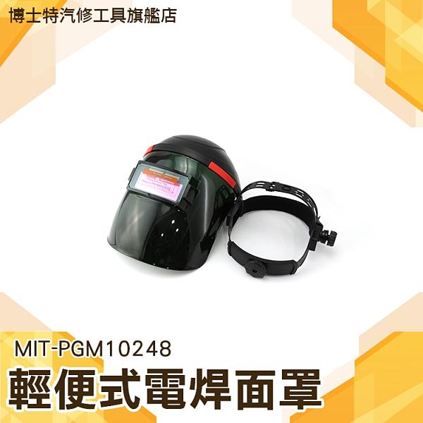 輕便式電焊面罩 頭戴式自動變光 焊接面具 暗渡深淺 氬弧焊燒焊焊接 防護焊帽 焊帽眼鏡 燒焊面罩