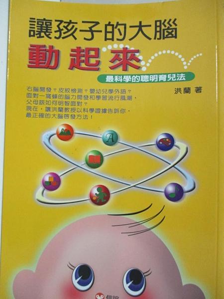 【書寶二手書T1/家庭_H1W】讓孩子的大腦動起來-最科學的聰明育兒法_洪蘭