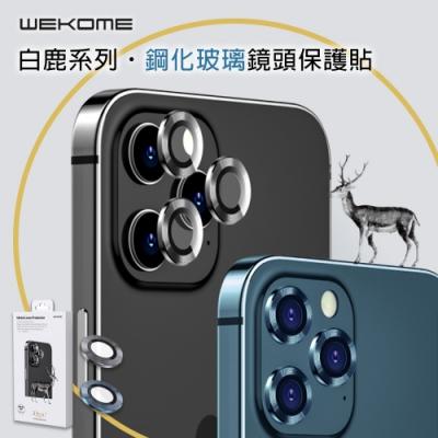 【WEKOME】iPhone12 Pro Max 6.7吋 白鹿系列鋼化鏡頭玻璃保護貼
