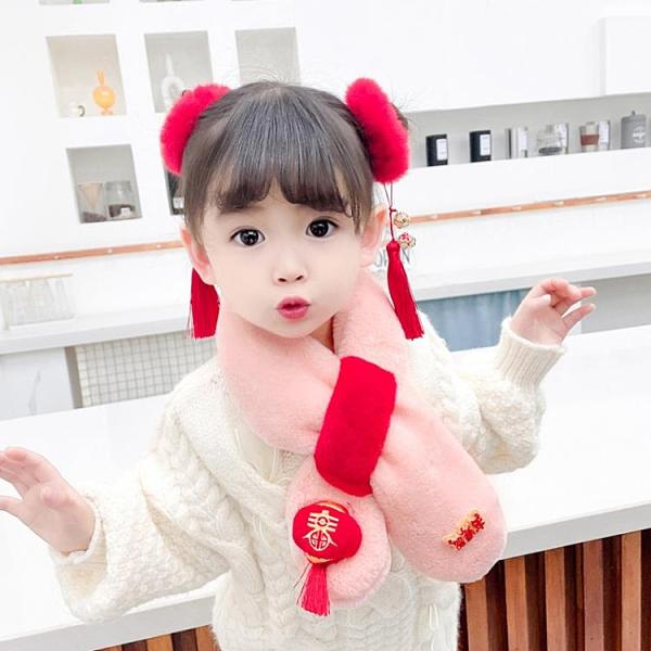 兒童圍巾 兒童圍巾冬季新年加厚保暖毛絨紅色男童可愛公主女童冬款圍脖【快速出貨八折搶購】