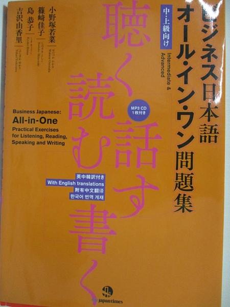 【書寶二手書T1/語言學習_KDL】????日本語?????????問題集