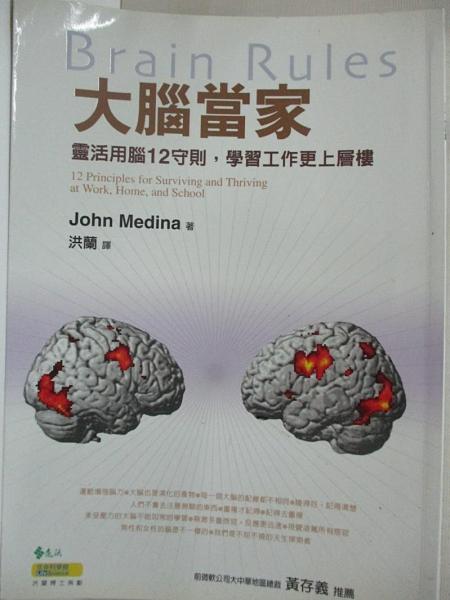 【書寶二手書T1/心理_HJO】大腦當家_John Medina , 洪蘭