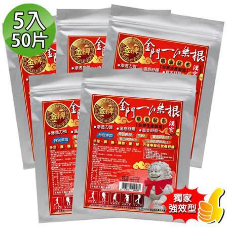 金牌 漢宮-金門ㄧ條根葡萄糖胺超大精油貼布10片-強效型 5入