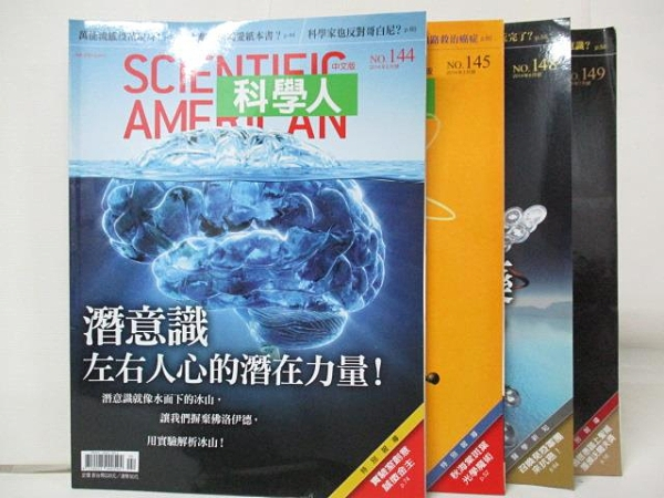【書寶二手書T1/雜誌期刊_DDQ】科學人_144~149期間_共4本合售_潛意識左右人心的潛在力量