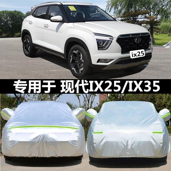 汽車罩 北京現代ix35車衣新款IX25專用汽車罩防冰雹加厚遮陽防雨蓋布防曬 夢藝