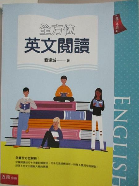 【書寶二手書T1/語言學習_KCU】全方位英文閱讀_劉遠城