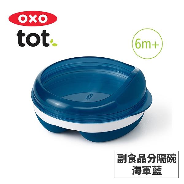 美國OXO tot 副食品分隔碗-海軍藍 020230N