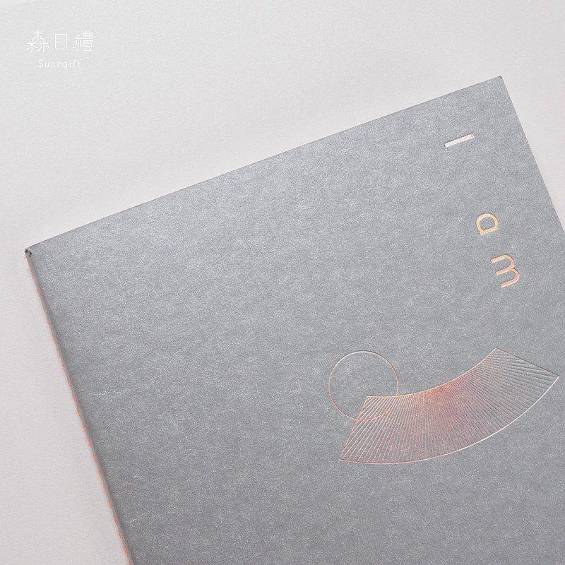 2021森日禮新色上市 // 限量 簡約設計筆記本 星鑽銀_特別版