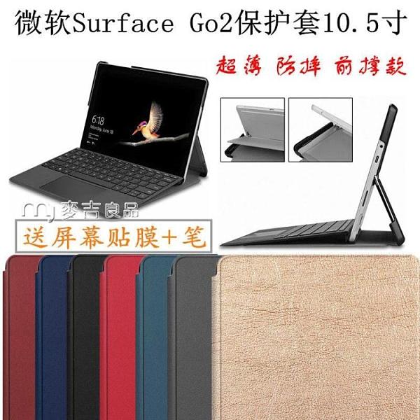 適用微軟SurfaceGo2保護套10.5寸平板電腦皮套超薄支撐防摔外殼 快速出貨
