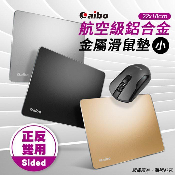 ☆大A貨☆航空級鋁合金屬滑鼠墊 AIBO 正反雙用鋁合金滑鼠墊 小號/黑灰金三色可選