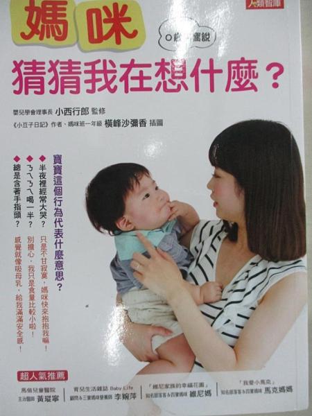【書寶二手書T1/保健_HY2】媽咪 猜猜我在想什麼?_PHP研究所編著; 余亮誾譯