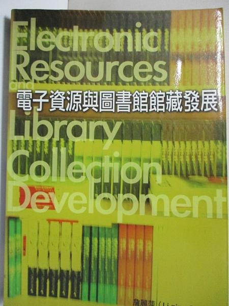 【書寶二手書T2/哲學_HYR】電子資源與圖書館館藏發展_詹麗萍
