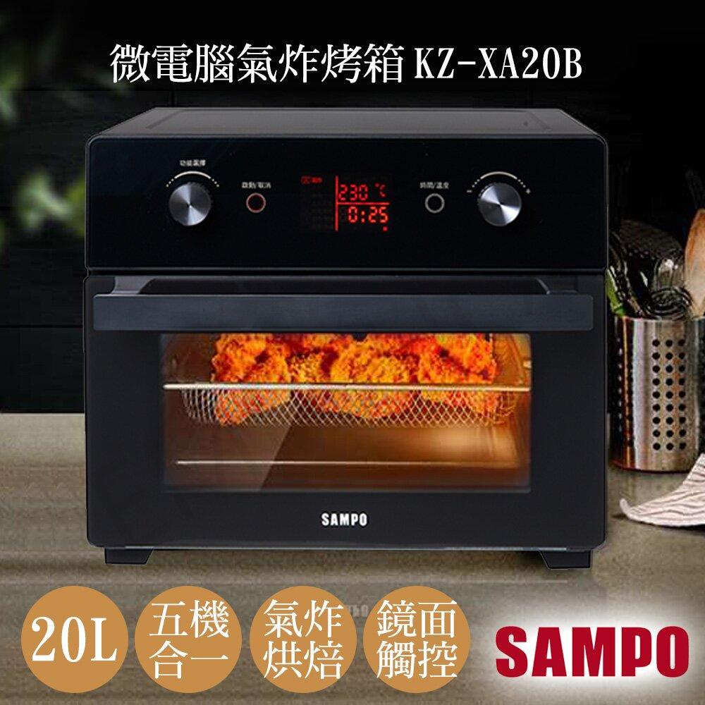 送!不鏽鋼調味罐組【聲寶SAMPO】20L微電腦多功能氣炸烤箱 KZ-XA20B