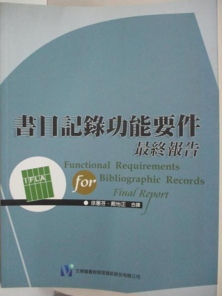 【書寶二手書T1/大學社科_DE4】書目紀錄功能要件最終報告_徐蕙芬, 戴怡正合譯