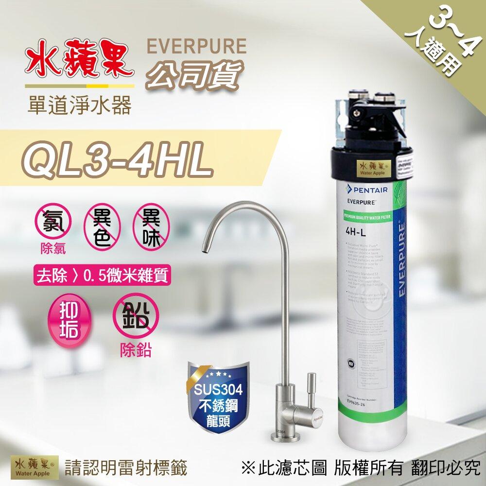【水蘋果】水蘋果公司貨 EVERPURE QL3-4HL 單道淨水器