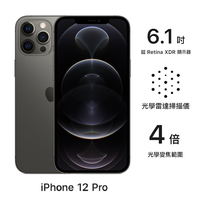 Apple iPhone 12 Pro 128G (石墨) (5G)【20W】