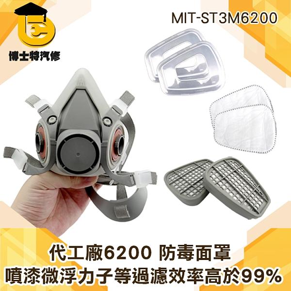 防毒面具 噴漆打農藥 6200防護面罩 防工業裝修粉塵 化工氣體放毒呼吸覃 有機毒氣 代工廠6200