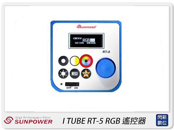 Sunpower RT5 I TUBE RGB 2.4GHz 遙控器 FOR I TUBE RGB(公司貨)
